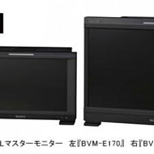 Sony Full-HD OLED 17″ & 25″ Professional Monitors: